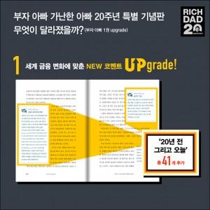 부자 아빠_20주년 특별 기념판_카드 뉴스 최종4