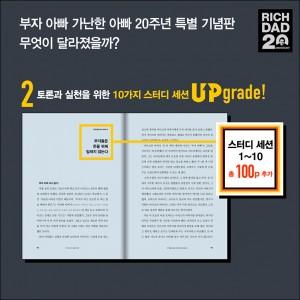 부자 아빠_20주년 특별 기념판_카드 뉴스 최종5