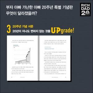 부자 아빠_20주년 특별 기념판_카드 뉴스 최종6
