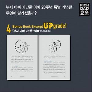 부자 아빠_20주년 특별 기념판_카드 뉴스 최종7